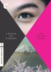 Criterion Collection: Makioka Sisters (Region 1 DVD)