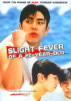 Slight Fever of a 20 Year Old (Region 1 DVD)