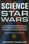 The Science of Star Wars - Jeanne Cavelos (Paperback) Cover