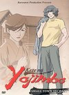 Kaze No Yojimbo 2: Small Town Secrets (Region 1 DVD)