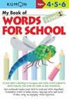 My Book of Words for School - Ltd. Kumon Publishing Co. (Paperback)
