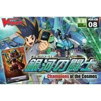 Cardfight!! Vanguard - Champions of the Cosmos Booster (Trading Card Game)