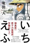 Ichi-F: A Worker's Graphic Memoir of the Fukushima Nuclear Power Plant - Kazuto Tatsuta (Paperback)