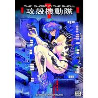The Ghost in the Shell 1 - Shirow Masamune (Hardcover)