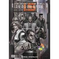 The Ghost in the Shell 1.5 - Shirow Masamune (Hardcover)
