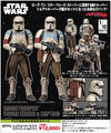 """Star Wars"" Artfx+ Shoretrooper 2 Pack Squad Leader & Captain (Figures)"