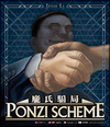 Ponzi Scheme (Card Game)