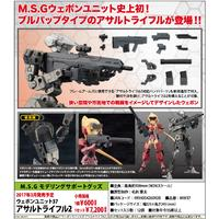 M.S.G Modeling Support Goods Weapon Unit 37 Assault Rifle 2 (Models)