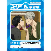 """Yuri!!! On Ice"" Notebook Katsuki Yuri & Victor Nikiforov (Accessories)"