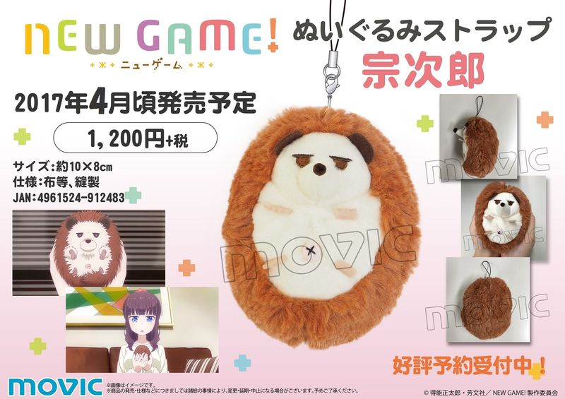 Get New Game Plush Gif