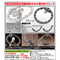 M.S.G Modeling Support Goods Heavy Weapon Unit 13 Grand Circle (Models)