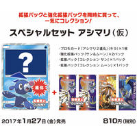 """Pokemon"" Card Game Sun & Moon Special Set Asilane (Cards)"