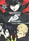 The Art of Persona 5 - Prima Games (Paperback)