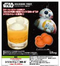 """Star Wars"" Silicon Tray BB-8 (Accessories) - Cover"