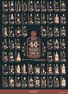 Ginsanity - 60 Gins Before You Turn 60 (A4 Poster)