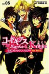 Code Geass: Knight Vol. 05 (Paperback)