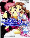 Code Geass: Queen Vol. 05 (Paperback)