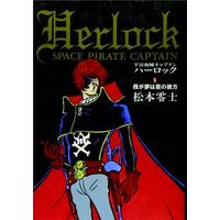Captain Harlock the Classic Collection 1 - Leiji Matsumoto (Hardcover)