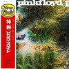 Pink Floyd - Saucerful of Secrets (CD)