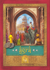 Agra (Board Game)