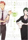 Wotakoi: Love Is Hard for Otaku 2 - Fujita (Paperback)