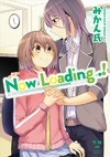 Now Loading...! - Mikanuji (Paperback)