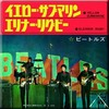 The Beatles - Yellow Submarine / Eleanor Rigby (Japan Release) (Fridge Magnet)