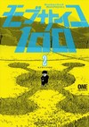 Mob Psycho 100 2 - One (Paperback)