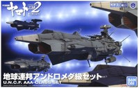 Bandai - Star Blazers - U.N.C.F. AAA-Class Set (Plastic Model Kit) - Cover