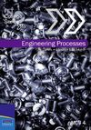 Engineering Processes: Fet Level 4: Textbook - Y. Daniels (Paperback)