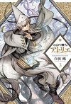 Witch Hat Atelier 3 - Kamome Shirahama (Paperback)