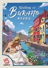 Walking in Burano (Card Game)
