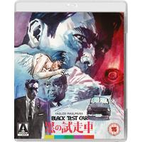 Black Test Car / The Black Report (Blu-Ray)